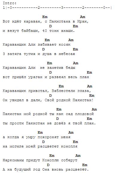 Слова на песню конопля аккорды есть ч конопля
