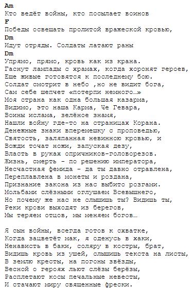 Баста стихи песен