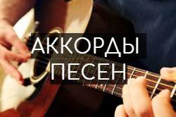 аккорды популярных песен