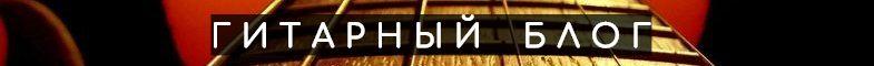 гитарный блог