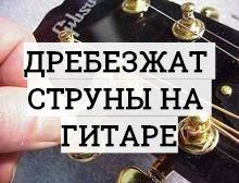 дребезжат струны на гитаре - что делать