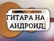 гитара на андроид