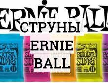 струны для гитары ernie ball