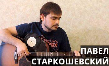 павел старкошевский