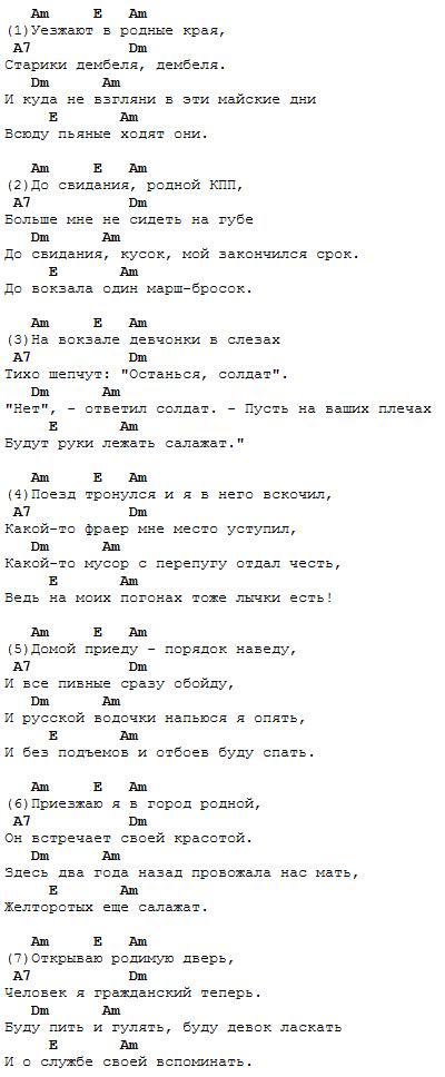 ДЕМБЕЛЯ ТЕКСТ ПОДХОДИТ АРМЕЙСКИЕ ПЕСНИ ПОД ГИТАРУ СКАЧАТЬ БЕСПЛАТНО